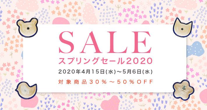 springsale2020_カテゴリ