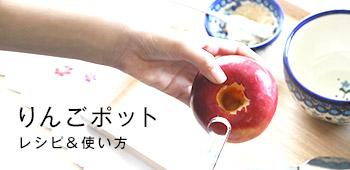 リンゴポットの使い方