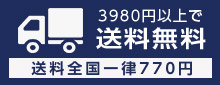 3,980円以上で送料無料 送料全国一律 770円