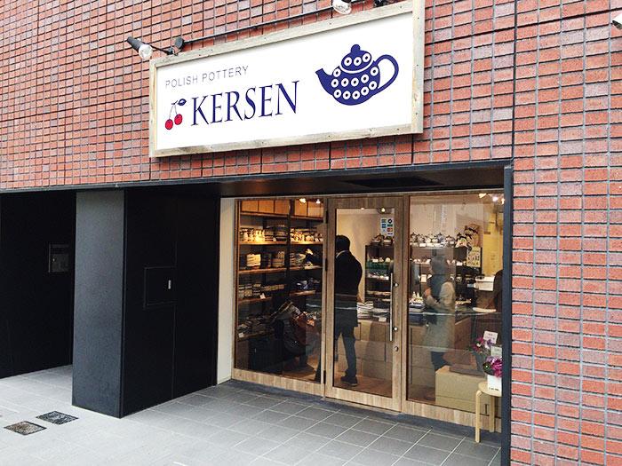 神戸直営店