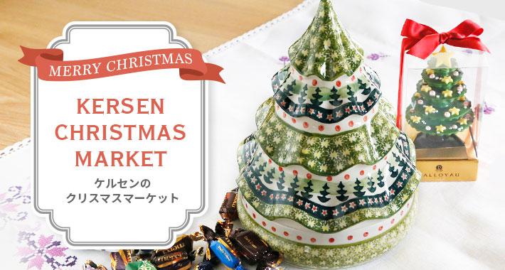 """""""ケルセンのクリスマスマーケット"""""""
