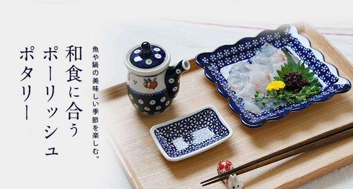 """""""魚や鍋の美味しい季節を楽しむ。和食に合うポーリッシュポタリー"""""""